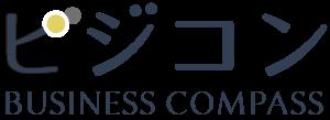 コンサルティング会社ビジネスコンパス