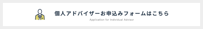 個人アドバイザーのお申込みフォーム