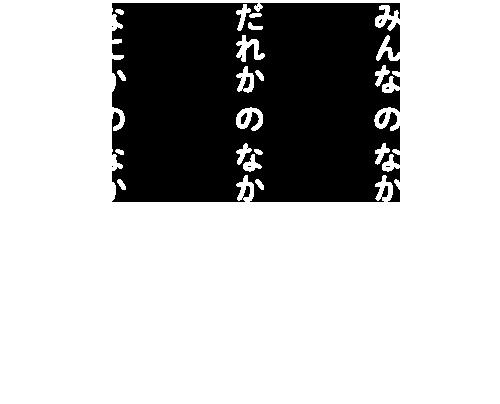 LINE LIVE、SHOWROOMオーガナイザー nonaka(ノナカ)ビジコン
